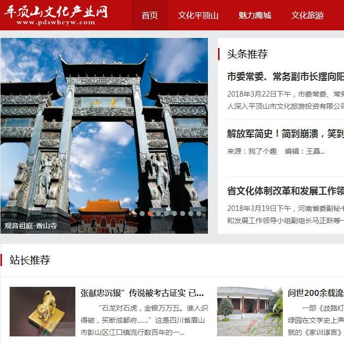 平顶山文化产业网 HTML5自适应网页-平顶山网站建设