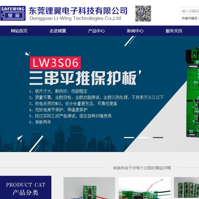 东莞锂翼电子科技有限公司 PC和手机版-东莞网站建设