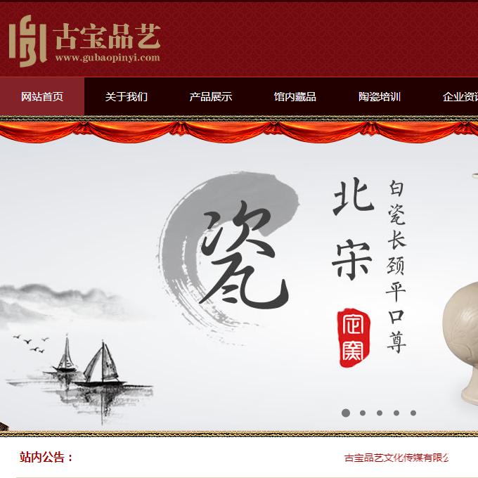 古宝品艺文化传播有限公司PC和手机版-平顶山网站建设