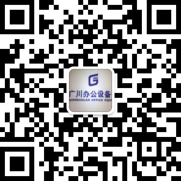 福清广川办公设备有限公司微信公众号 微官网设计