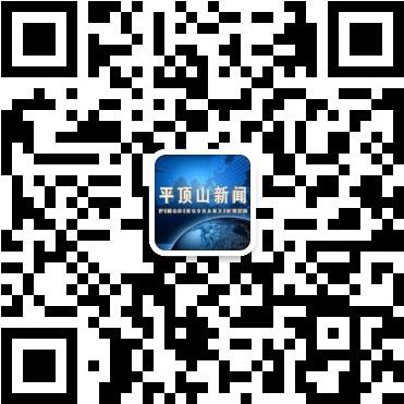 平顶山新闻联播微信公众号 年审认证 栏目创建 电视直播 微赞直播
