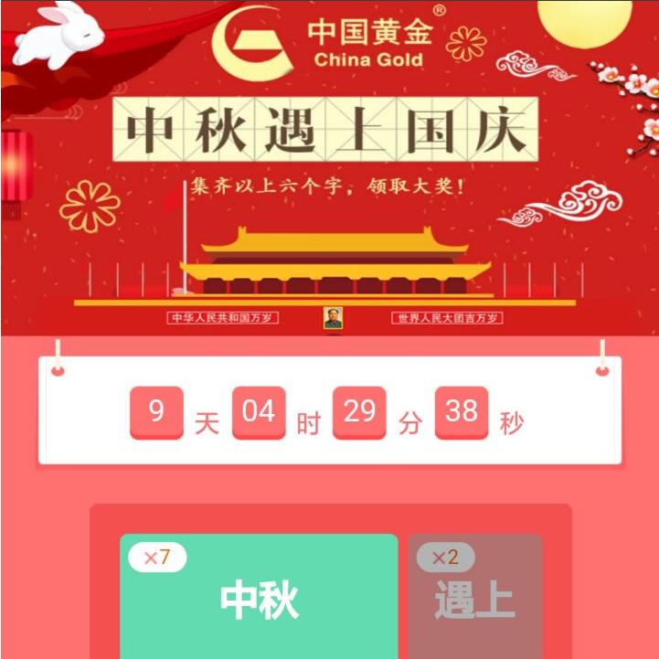集字游戏 集字赢大奖 内蒙古中国黄金微信吸粉活动