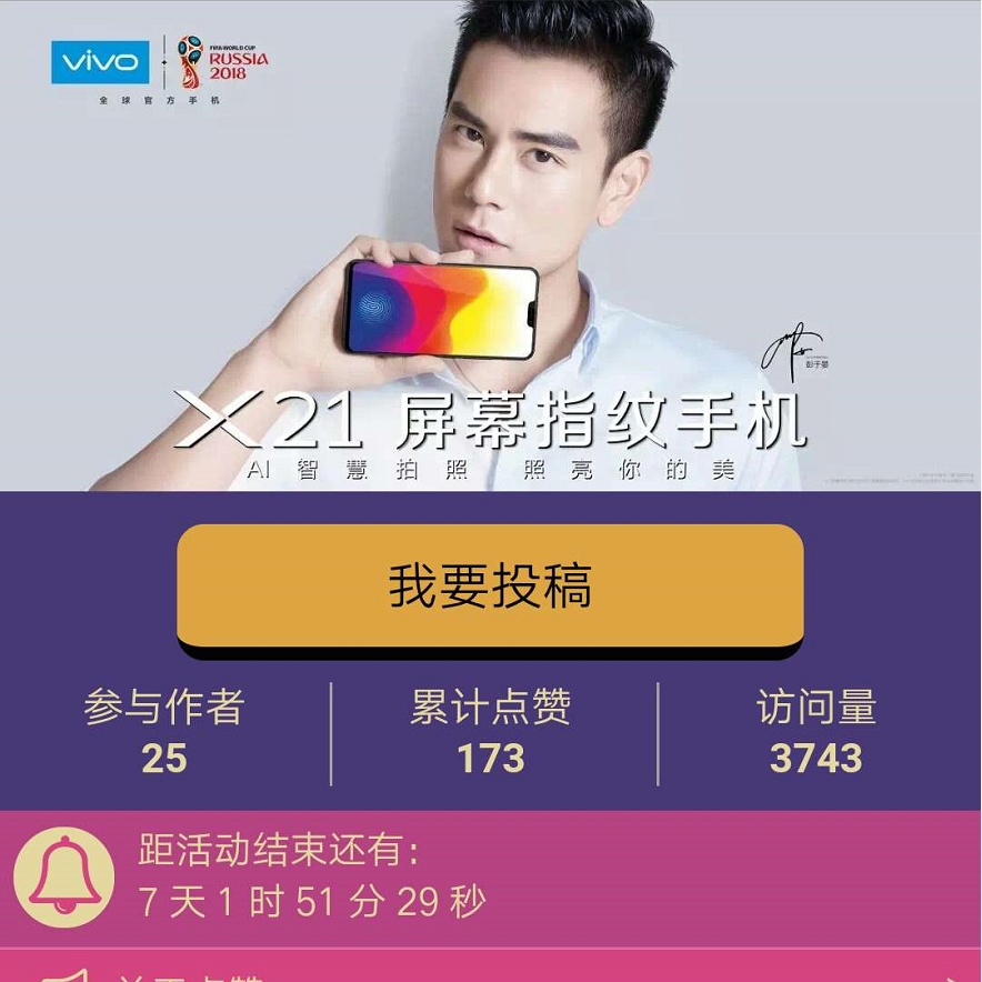 """【触幕倾心】vivo X21聚焦平顶山电视台""""车展VS萌犬""""微拍大赛"""