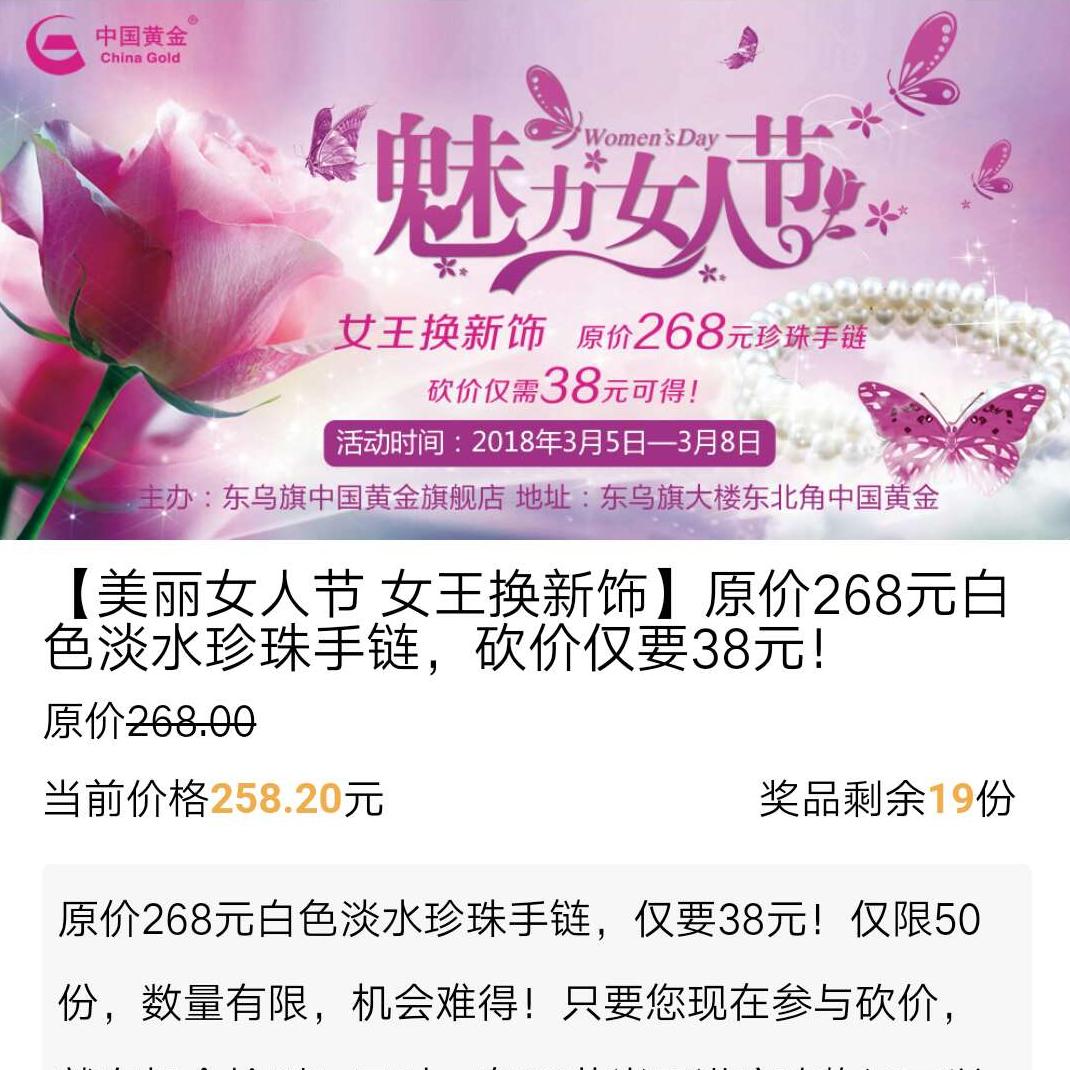 【美丽女人节 女王换新饰】原价268元白色淡水珍珠手链,砍价仅要38元!
