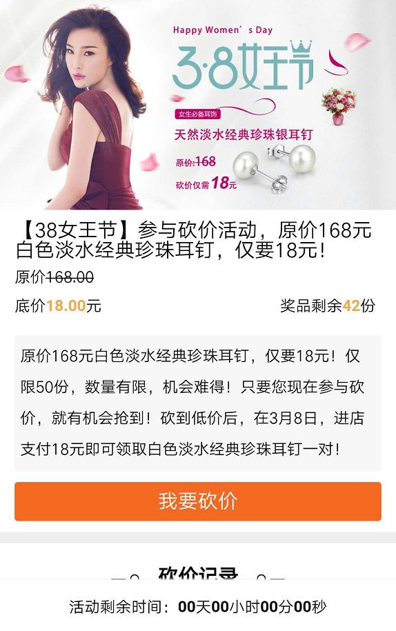 【38女王节】参与砍价活动,原价168元白色淡水经典珍珠耳钉,仅要18元!  旧版 微信案例  第1张