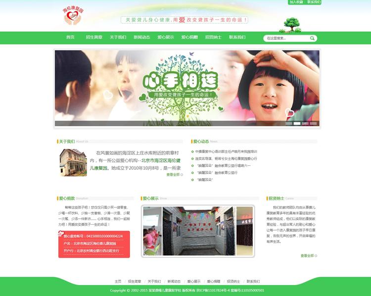 【免费下载】绿色简约聋哑聋儿康复院特殊学校类网站织梦模板