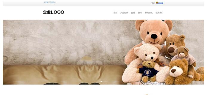 【免费下载】白色双语响应式儿童玩具品牌企业通用织梦模板(自适应手机端)