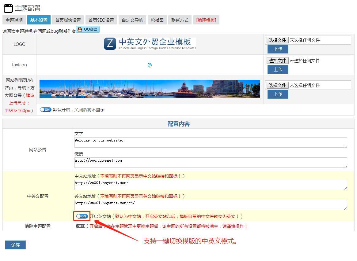 zblogphp响应式中英文企业模板(八种主题颜色) 中英文网站 zblog主题 Z blogPHP  第10张