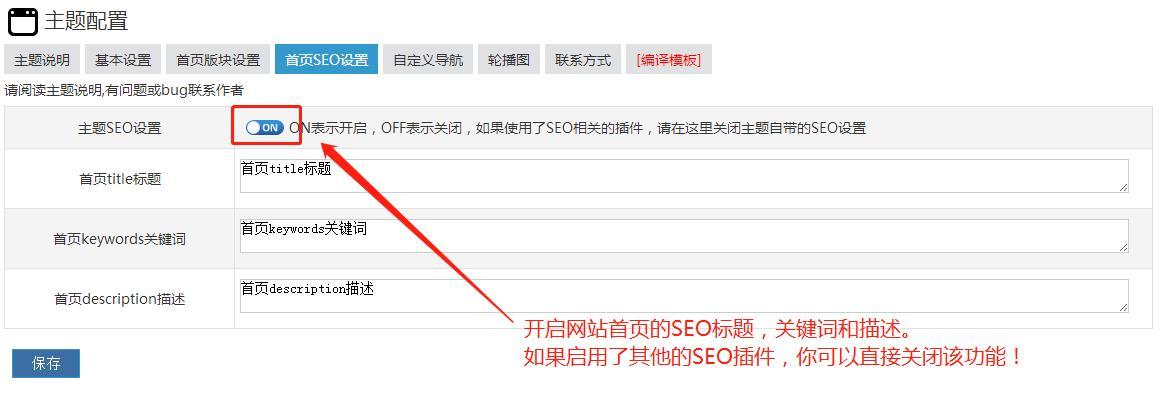 首页seo设置.jpg