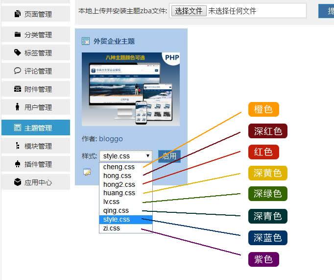 zblogphp响应式中英文企业模板(八种主题颜色) 中英文网站 zblog主题 Z blogPHP  第1张
