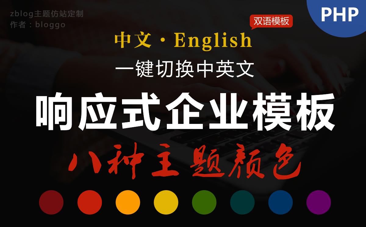 zblogphp响应式中英文企业模板(八种主题颜色)