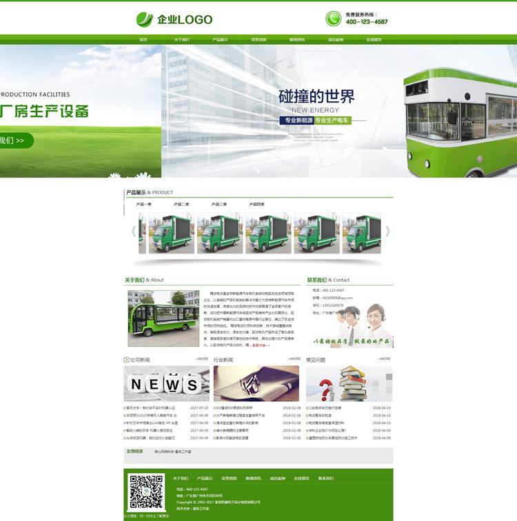 【免费下载】绿色电动机械电子设计制造类织梦模板(带手机端)