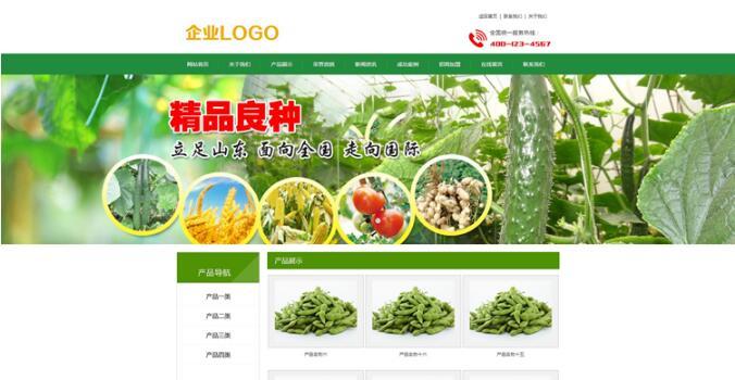 【免费下载】绿色农业种植类织梦模板(带手机端)