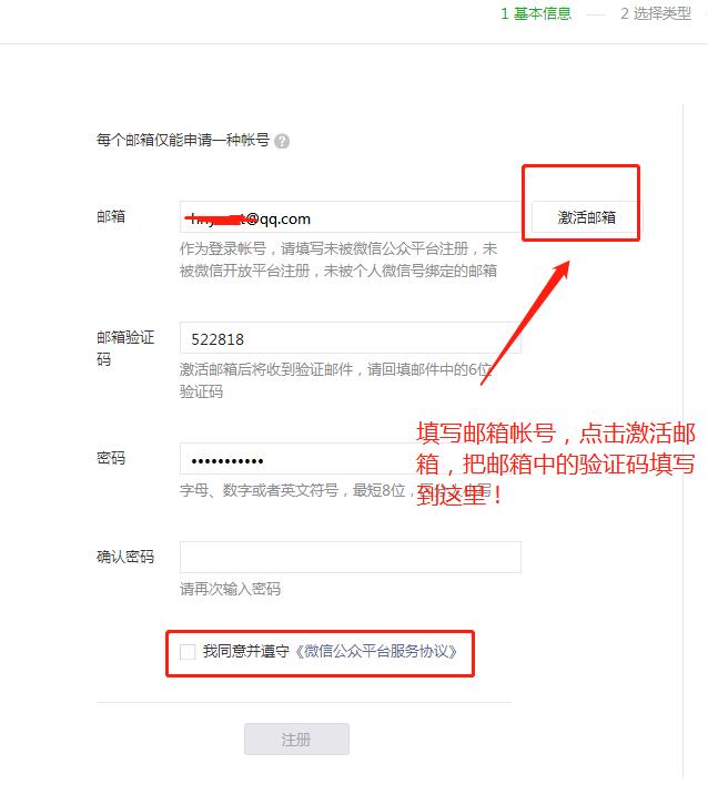 怎么注册微信公众号服务号? 服务号 微信公众号 微信  第3张
