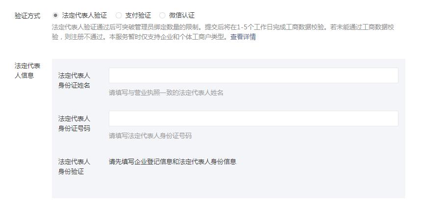 怎么注册微信公众号服务号? 服务号 微信公众号 微信  第7张