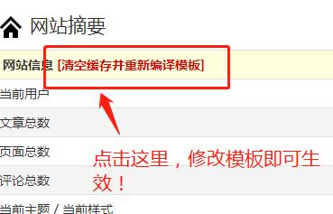 怎么去掉响应式网址微信分类导航主题的底部zblog版权信息? zblog主题 zblog教程  第5张