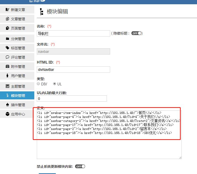 zblog php怎么修改导航栏链接的顺序 zblogphp zblog教程  第2张