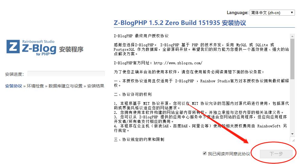 zblog php网站程序安装教程—响应式网址、微信分类导航主题怎么使用? 网址微信导航 zblog教程 zblog教程  第2张