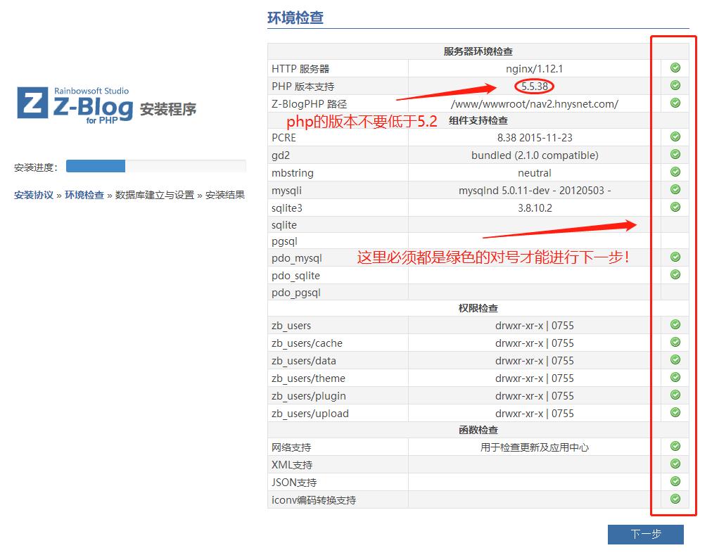 zblog php网站程序安装教程—响应式网址、微信分类导航主题怎么使用? 网址微信导航 zblog教程 zblog教程  第3张