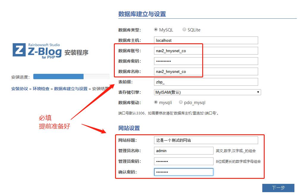 zblog php网站程序安装教程—响应式网址、微信分类导航主题怎么使用? 网址微信导航 zblog教程 zblog教程  第4张