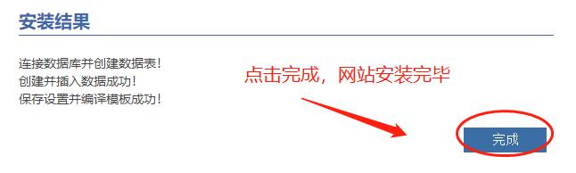 zblog php网站程序安装教程—响应式网址、微信分类导航主题怎么使用? 网址微信导航 zblog教程 zblog教程  第5张
