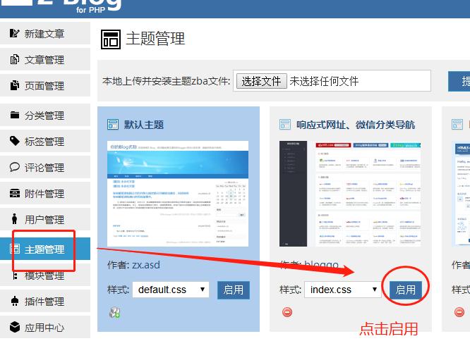 zblog php网站程序安装教程—响应式网址、微信分类导航主题怎么使用? 网址微信导航 zblog教程 zblog教程  第7张