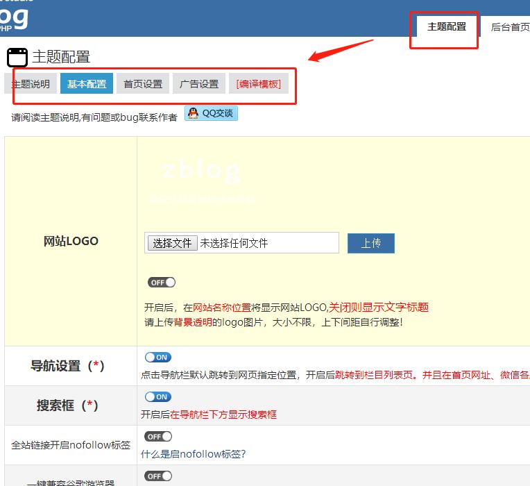 zblog php网站程序安装教程—响应式网址、微信分类导航主题怎么使用? 网址微信导航 zblog教程 zblog教程  第8张