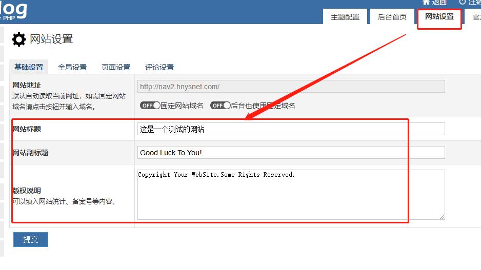zblog php网站程序安装教程—响应式网址、微信分类导航主题怎么使用? 网址微信导航 zblog教程 zblog教程  第9张