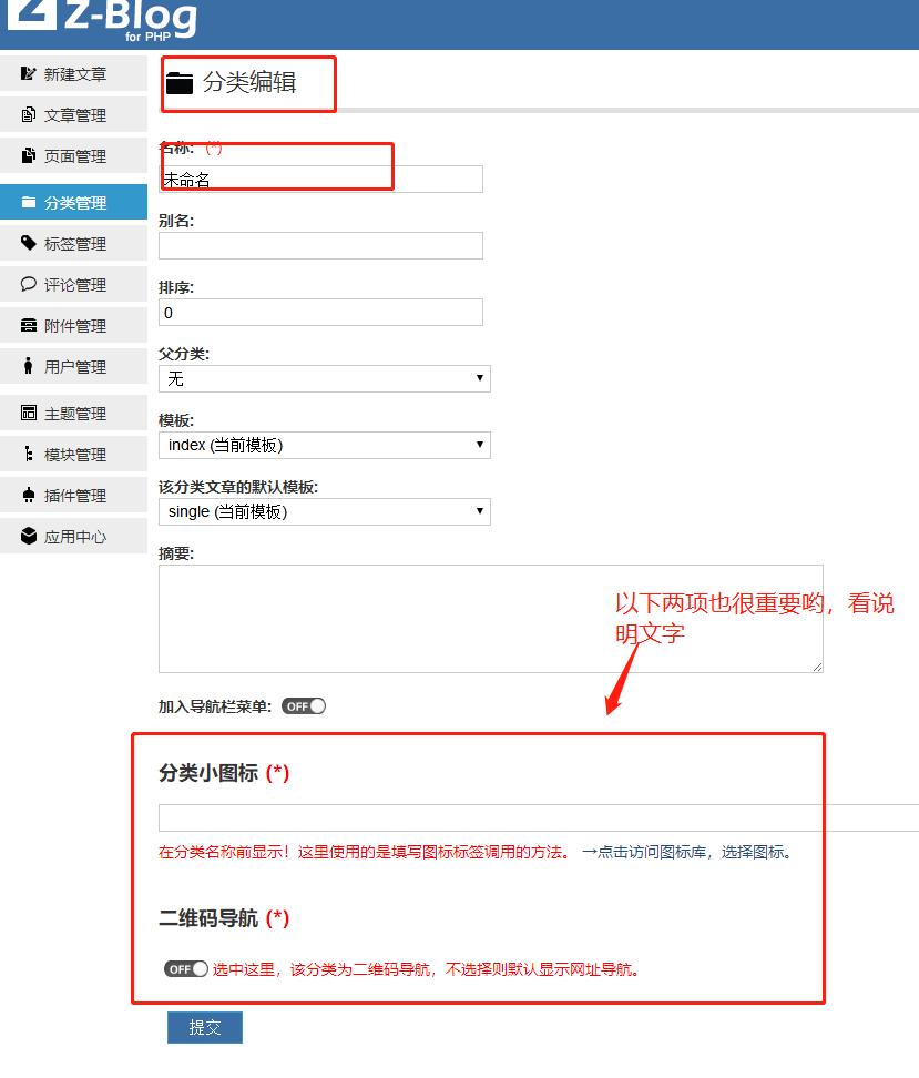 zblog php网站程序安装教程—响应式网址、微信分类导航主题怎么使用? 网址微信导航 zblog教程 zblog教程  第11张