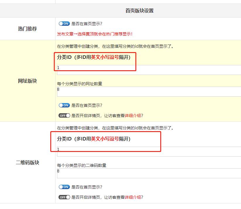 zblog php网站程序安装教程—响应式网址、微信分类导航主题怎么使用? 网址微信导航 zblog教程 zblog教程  第13张