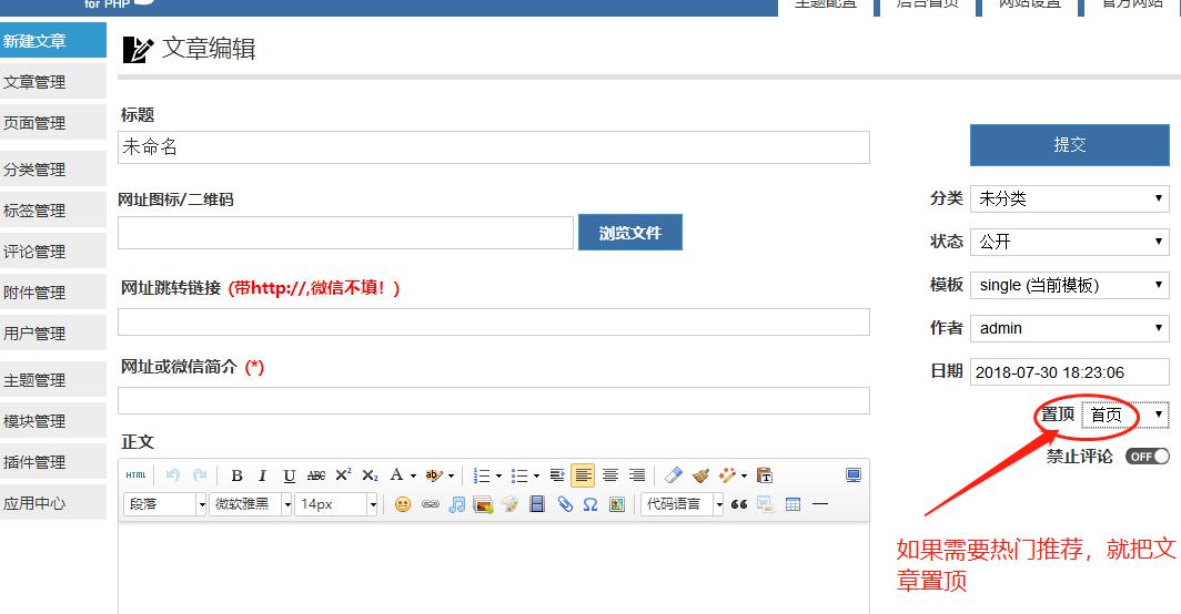 zblog php网站程序安装教程—响应式网址、微信分类导航主题怎么使用? 网址微信导航 zblog教程 zblog教程  第12张
