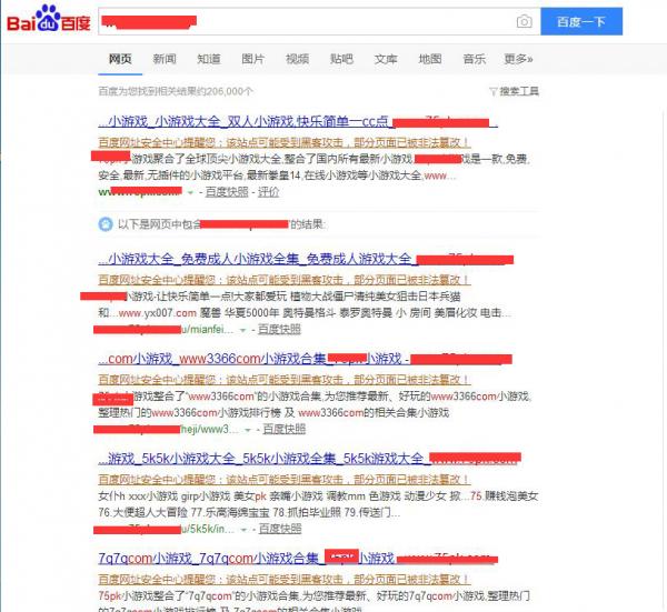 解决百度网址安全中心提醒您:该站点可能受到黑客攻击,部分页面已被非法 百度 建站  第1张
