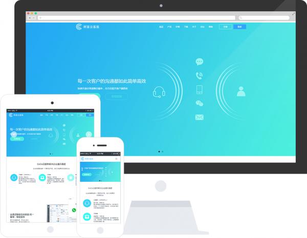 米拓模板:软件信息公司网站模板推荐 米拓模板 建站  第2张
