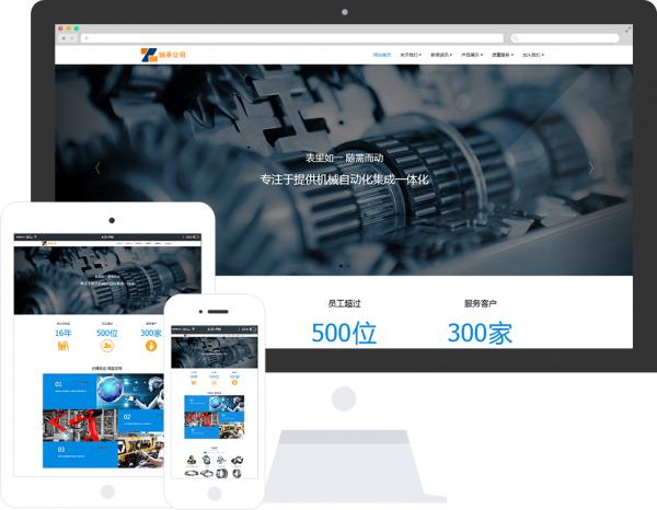 米拓模板:机械设备制造行业网站模板推荐 机械设备 建站  第3张