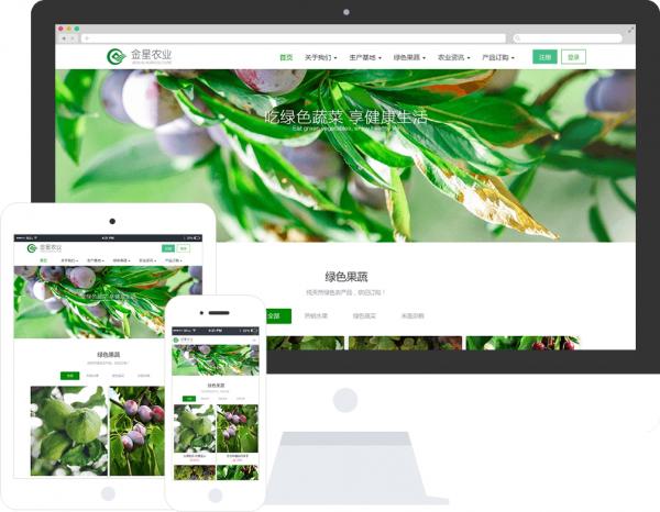 米拓模板:农业农产品公司网站模板推荐 农业网站 建站  第3张