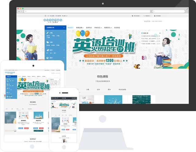 米拓模板:教育培训行业网站模板推荐 教育培训 建站  第1张