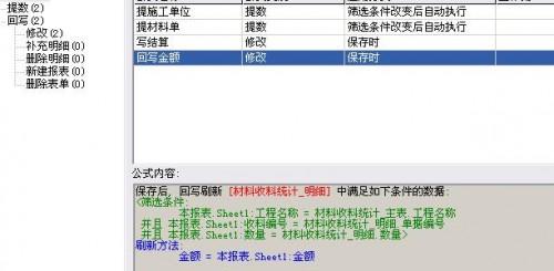 勤哲Excel服务器软件实现成本统计报表系统 报表系统 建站  第5张