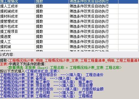 勤哲Excel服务器软件实现成本统计报表系统 报表系统 建站  第4张