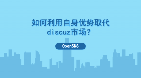 OpenSNS如何利用自身优势取代discuz市场? OpenSNS 建站  第2张