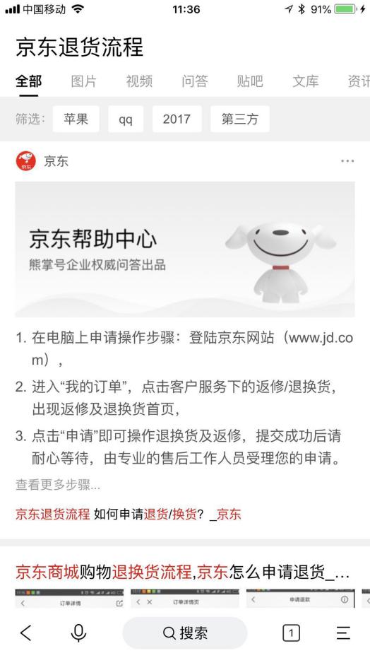用户体验迎来新一轮淘金热 百度熊掌号能否撬动搜索领域的金矿? 百度熊掌号 河南seo SEO  第3张