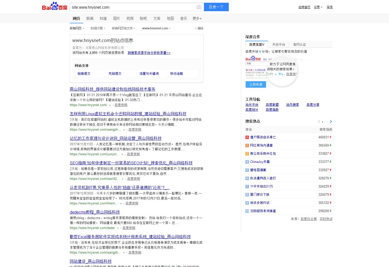 百度搜索改版了,大家怎么看? 百度搜索 互联网  第1张