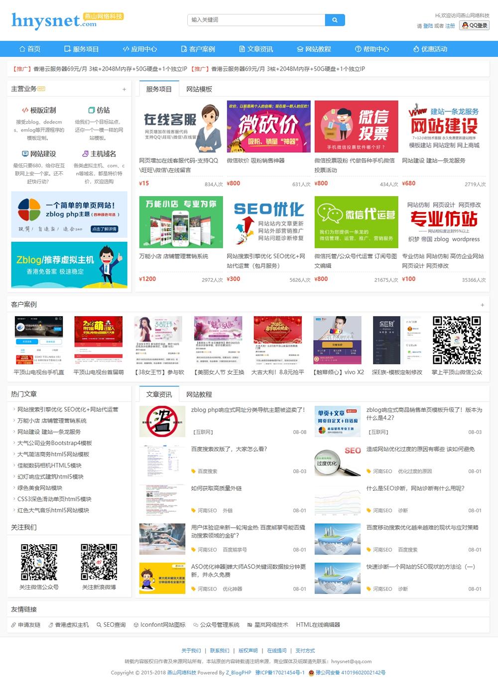 燕山网络科技官网主题2.0上线了 燕山网络科技 互联网  第1张