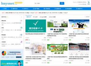 燕山网络科技官网主题2.0上线了