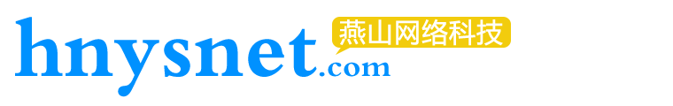 燕山网络科技