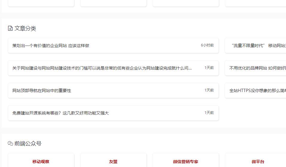 可以发布文章资讯了!zblog响应式网址微信分类导航主题3.8版本已发布。  互联网  第1张