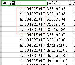 在excle表格中身份证号显示不全怎么处理? excle 建站  第1张