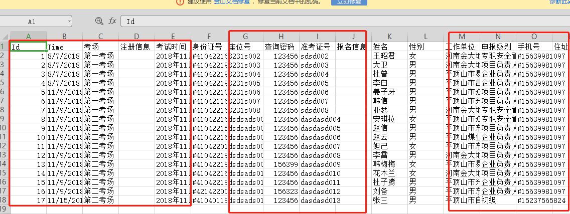 如何制作支持php在线成绩查询系统使用的二维表? excle 建站  第3张