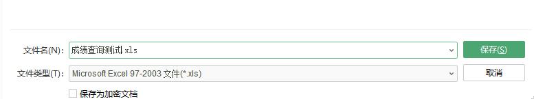 如何制作支持php在线成绩查询系统使用的二维表? excle 建站  第10张