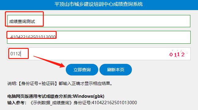 如何制作支持php在线成绩查询系统使用的二维表? excle 建站  第13张