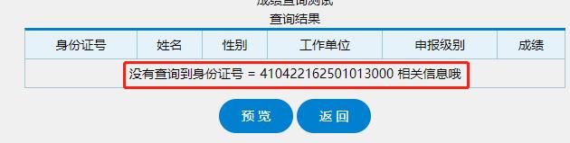 如何制作支持php在线成绩查询系统使用的二维表? excle 建站  第14张